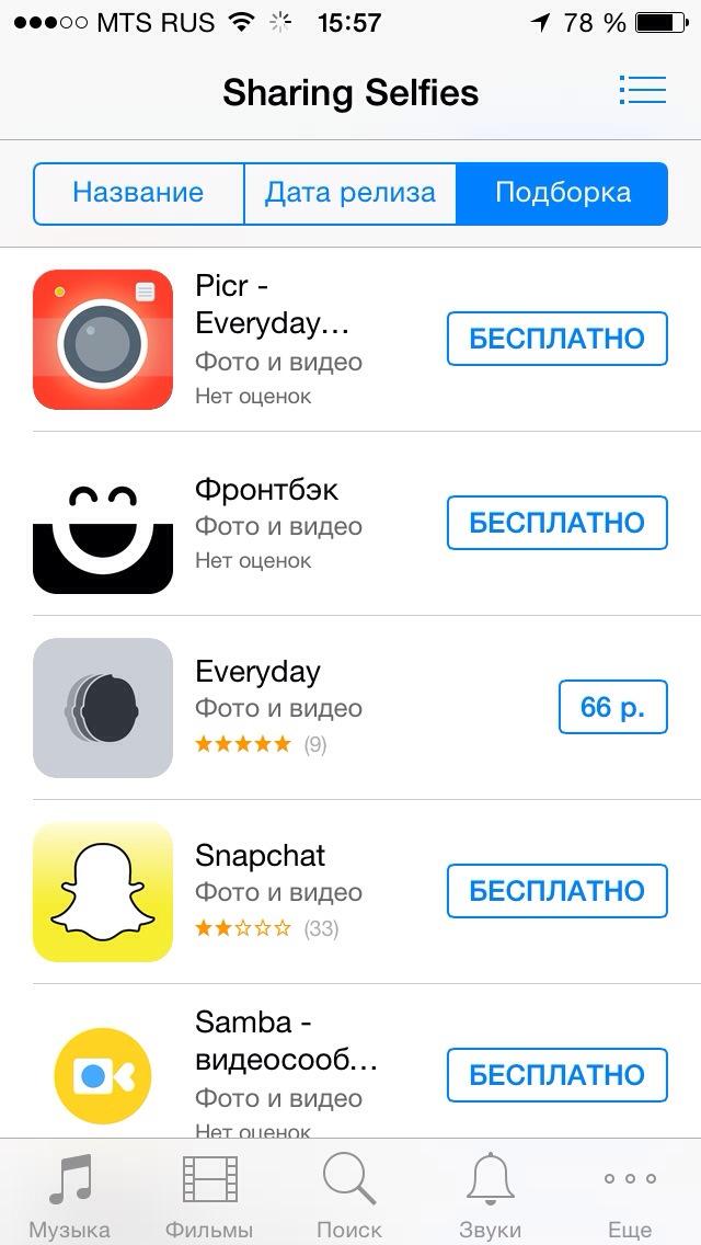 Apple открыла в App Store раздел с приложениями для «селфи ...